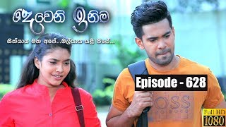 Deweni Inima | Episode 628 04th July 2019 Thumbnail