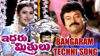 Iddaru Mitrulu Songs - Bangaram Techhi - Chiranjeevi, Sakshi Sivanand, Ramya Krishnan