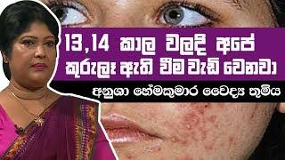 13 , 14 කාල වලදි අපේ කුරුලෑ ඇති වීම වැඩි වෙනවා   Piyum Vila   10 - 05 - 2019   Siyatha TV Thumbnail