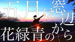 【ヲタ芸×カゲプロ×ヨルシカ】五月は花緑青の窓辺から 【シンタロー】