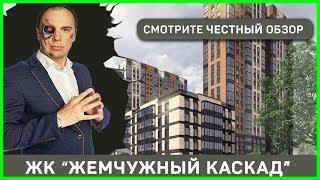 ЖК Жемчужный Каскад СПБ - ОТДЕЛ ПРОДАЖ 8-800-500-40-78 - Застройщик Балтийская Жемчужина.