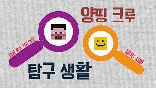 [HOT 동영상] 양띵크루 탐구생활 (생일 기념 제작)