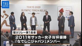 東京五輪・聖火リレー詳細発表、第1走者は「なでしこジャパン」