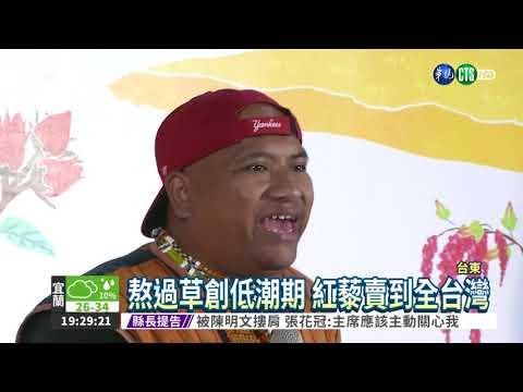 0920【華視新聞】青年務農! 紅藜先生年收800萬