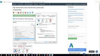 Как включить или отключить Javascript в браузере Internet Explorer(, 2016-12-15T20:16:36.000Z)