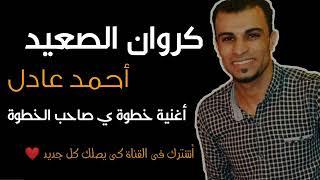 كروان الصعيد احمد عادل   خطوه