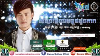 vuclip Songsa Kjom Leng Kloun Doch Dara   Chum Lino new song collection 2015