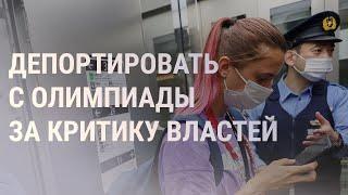 Белорусскую спортсменку насильно увозят из Токио в Минск   НОВОСТИ   01.08.21