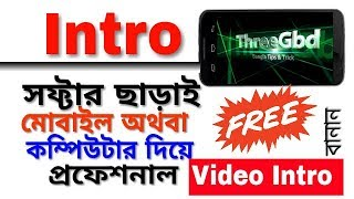 How to to make Youtube video intro by mobile | ইউটিউব ভিডিওর জন্য 3D ইন্ট্রো বানান মোবাইল দিয়ে