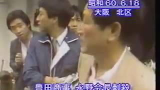豊田商事 飯田篤郎&記者の傑作漫才 thumbnail