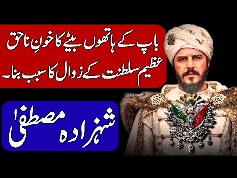 Story of Şehzade Mustafa (Shahzada Mustafa) of Ottoman Empire. Urdu & Hindi