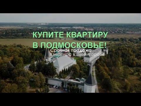 Как купить квартиру в Московской области? Звенигород.