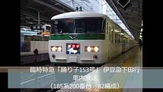 臨時特急「踊り子153号」 伊豆急下田行 車内放送 ※音量注意