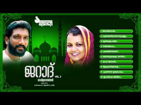 Jarad Vol 2 | Mappilappattukal | Audio Jukebox | Markose, Vilayil Faseela | Part 1