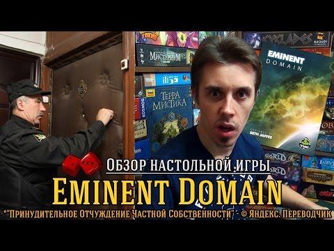 Eminent Domain - обзор от
