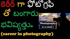 Best Career options in photography|Career in Photography|career Guidance in teluguMana Telugu Vision
