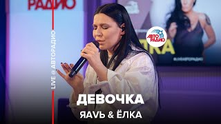 Премьера! ЯАVЬ & Ёлка - Девочка (LIVE @ Авторадио)