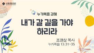 2020.09.06. 서울광염교회 11시 주일 낮 예배