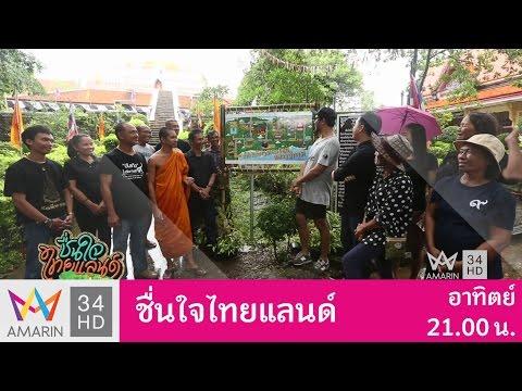 ย้อนหลัง ชื่นใจไทยแลนด์ : ณ สะทิงพระ จ.สงขลา  25 ธ.ค. 59 (4/4)