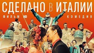Сделано в Италии /Made in Italy/ Смотреть весь фильм HD