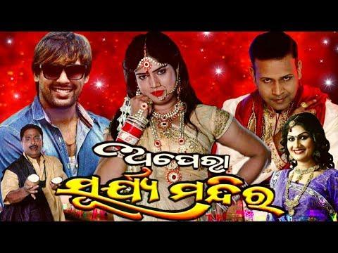 New Jatra Team Opera Surya Mandir (ଅପେରା ସୂର୍ଯ୍ୟ ମନ୍ଦିର)     Big Budget and Big Entertainment Jatra.