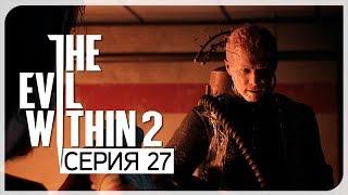 Босс. Огонь! Кругом огонь! ● Evil Within 2 #27 [Nightmare/PC/Ultra Settings]