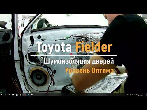 Шумоизоляция дверей Toyota Fielder в уровне Премиум. АвтоШум.