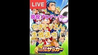 [LIVE] 公式パワサカTV生放送】大地ふるさとパワーアップ!!【実況パワフルサッカー