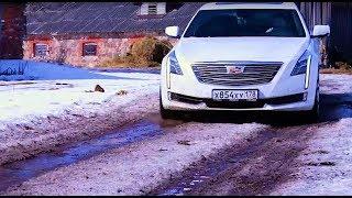 Cadillac CT6 - тест драйв + разбор ходовки и трансмиссии