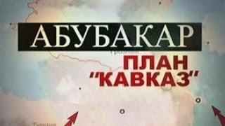 План «Кавказ»