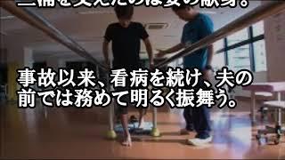三浦皇成 落馬で骨盤骨折…妻ほしのあきとのリハビリ生活が壮絶すぎる… ほしのあき 検索動画 43