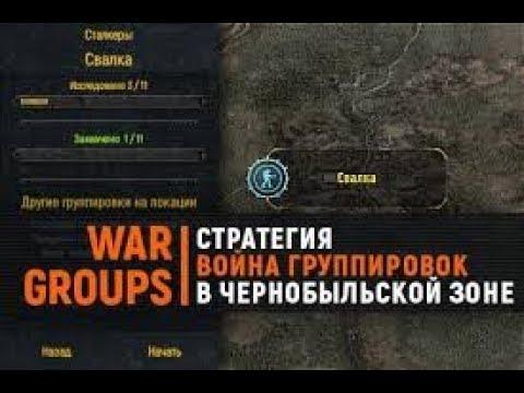 Я создал свою группировку в игре war group