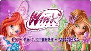 Новое музыкальное шоу от Winx Club!