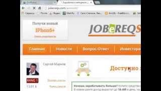 Jobereqs - Без вложений Работа. 1- 2 минуты в день - Сергей Марков