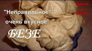 """""""Неправильное"""" и Очень Вкусное БЕЗЕ"""