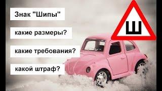 """Знак """"Шипы"""": какие размеры, требования и штраф за него — AutoTonkosti.ru"""