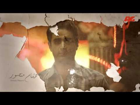 رائعة الموسيقار تامر كروان سجن النسا