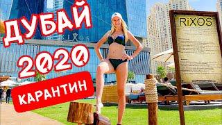 БЮДЖЕТНЫЙ ОТДЫХ ДУБАЕ 2020 ДО КАРАНТИНА  РИКСОС , wyndham