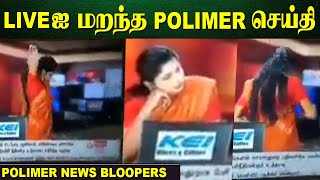 Polimer News Bloopers   Funny Video   News Channel Funny Video - News Bloopers 2021