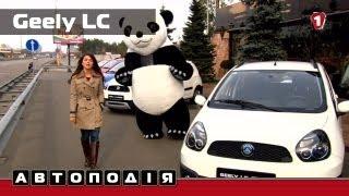 "Geely LC и LC Cross.  Панды в Украине.  ""Автоподія"".  (УКР)"