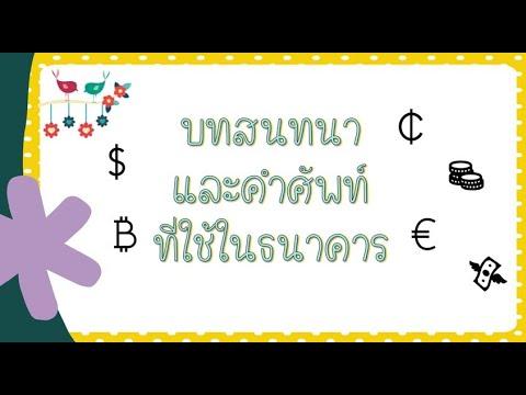 เรียนบท สนทนาภาษาอังกฤษ ในธนาคาร - เรียนภาษาอังกฤษฟรีกับครูพี่หนึ่ง