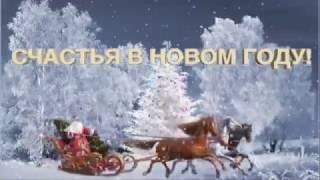 ОТКРЫТКА:  Красивое поздравление с новым 2019 годом!  Милая новогодняя песенка.