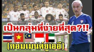 Commentชาวยูเออีหลังทราบผลการจับสลากแบ่งสายฟุตบอลโลกรอบคัดเลือกรอบที่ 2