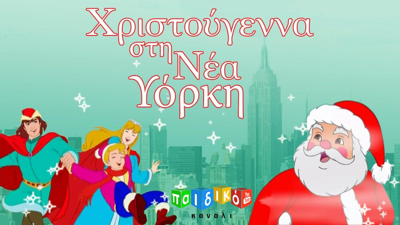 Αποτέλεσμα εικόνας για Χριστούγεννα στη Νέα Υόρκη- παιδική ταινία