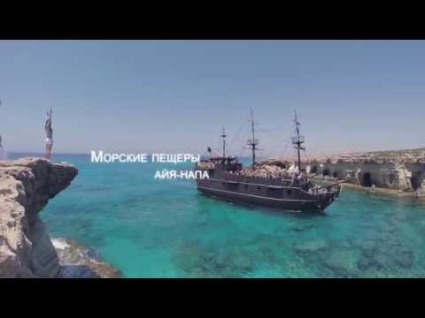 Cyprus - wedding trip