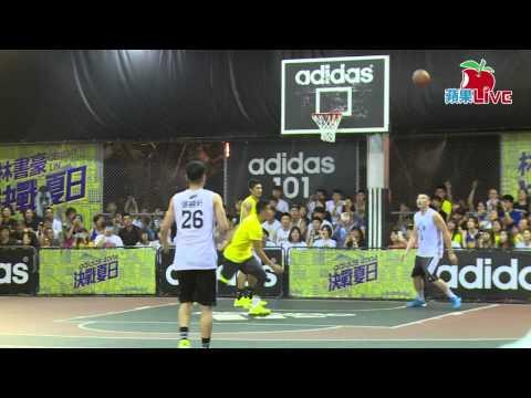 【蘋果Live】林書豪決戰夏日籃球夜#2_20150629