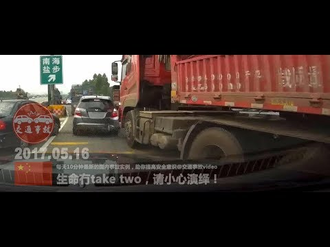 China traffic accidents daily collection 20170516