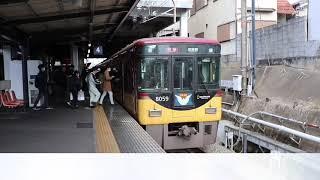 【ダイヤ乱れによる到着番線変更!】京阪8000系8009編成 丹波橋発車