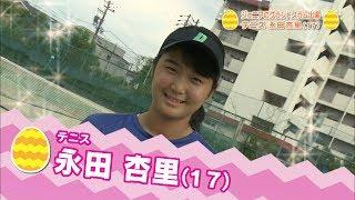 【Spoken!】テニス 永田杏里「ヒカルのたまご」10月6日放送分 thumbnail