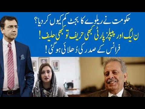 Hard Talk Pakistan with Dr Moeed Pirzada | 08 June 2021 | Rana tanveer | Maleeka Bokhari | 92NewsHD thumbnail